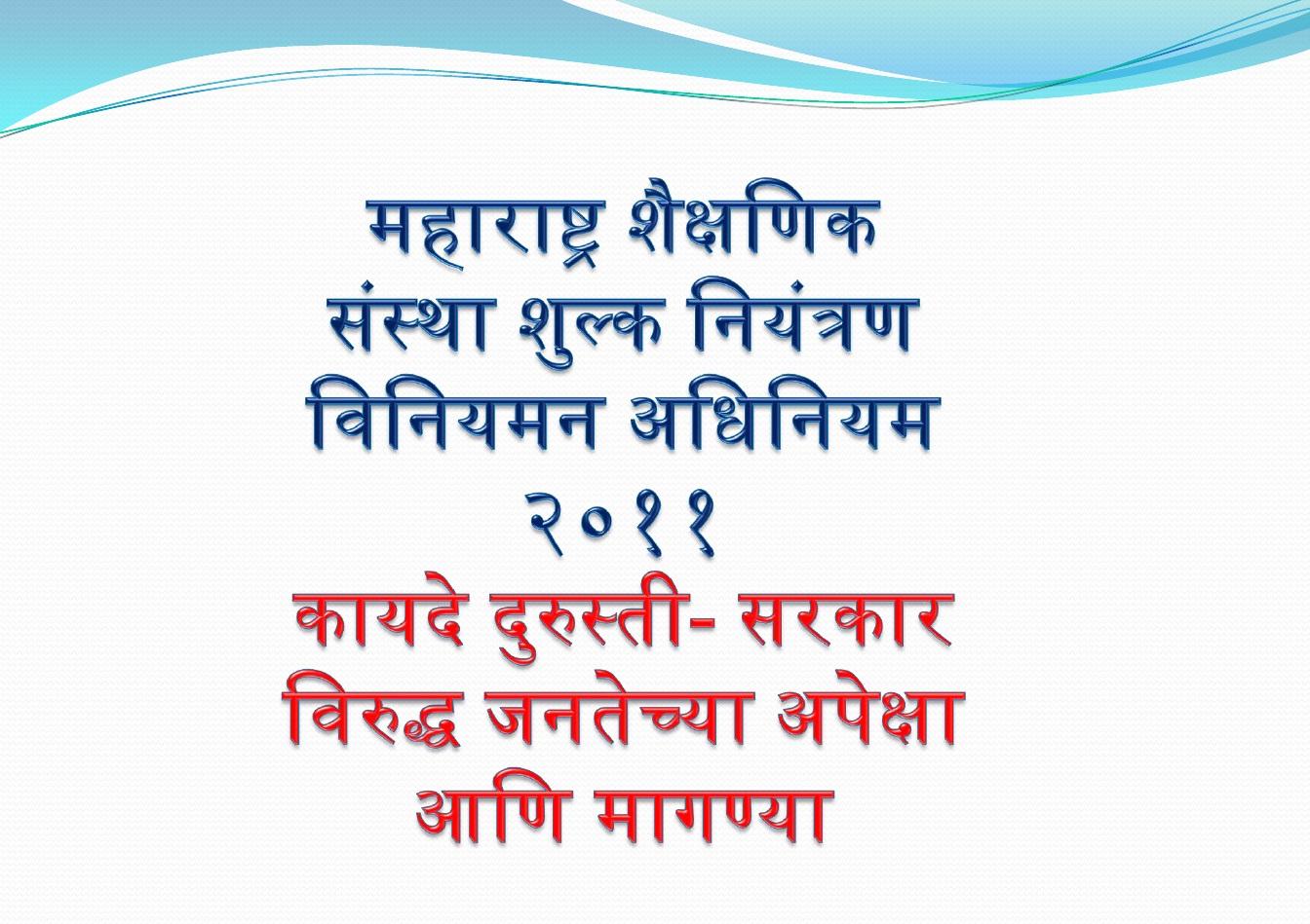 महाराष्ट्र शैक्षणिक संस्था शुल्क नियंत्रण विनियमन अधिनियम २०११ सुधारणा-जनतेच्या अपेक्षा आणि मागण्या.