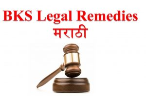 Legal Remedies (Marathi)