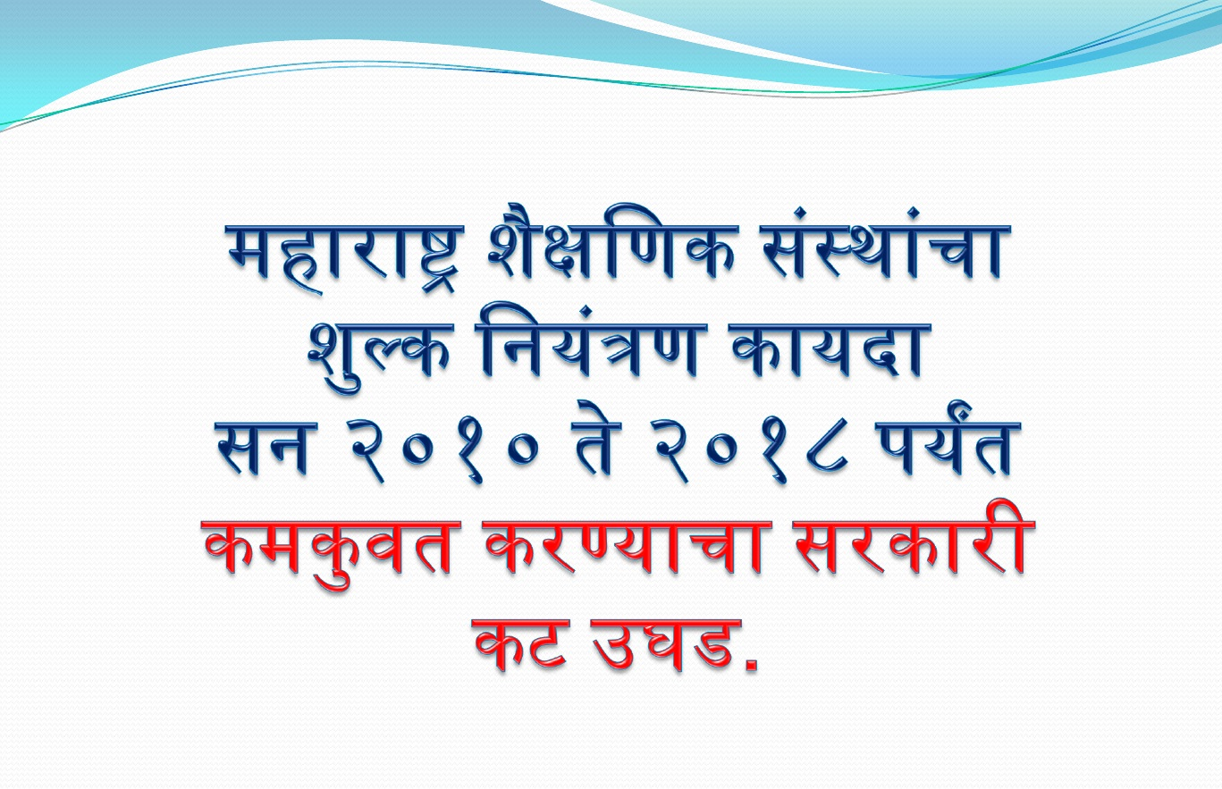 महाराष्ट्र शैक्षणिक संस्थांचा शुल्क नियंत्रण कायदा कमकुवत करण्याचा सरकारी कट उघड.
